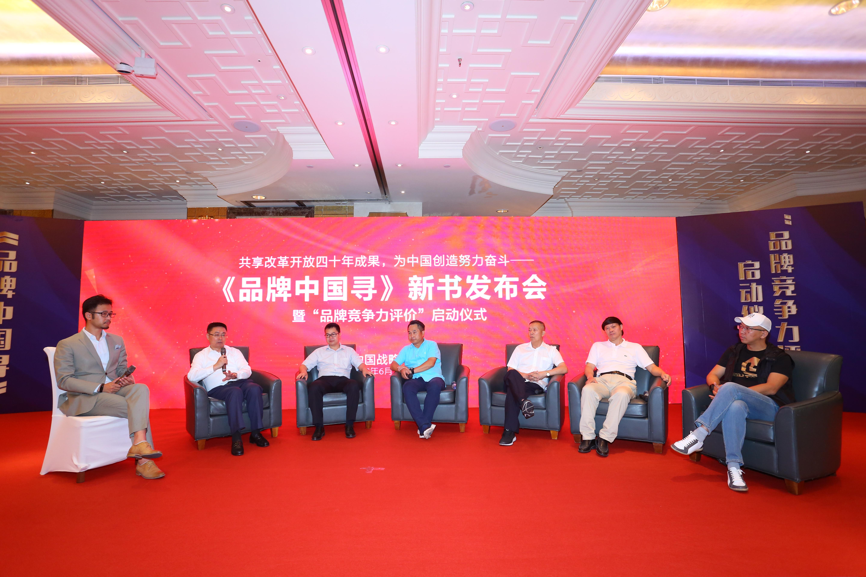 《品牌中国寻》新书发布会在京举行图片