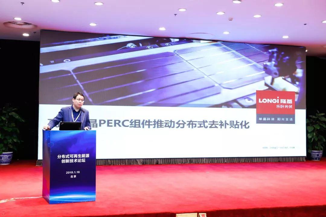 """""""分布式可再生能源创新技术论坛""""在京召开"""