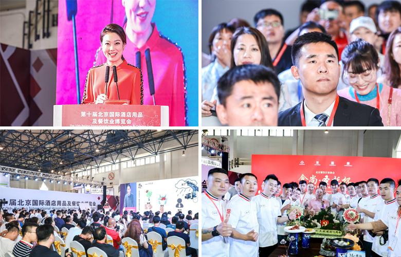 第十一届北京国际餐饮业供应链展览会6月28日举办