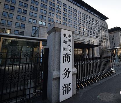 商务部。(资料图)<a target='_blank' href='http://www.chinanews.com/' >中新网</a>记者 金硕 摄