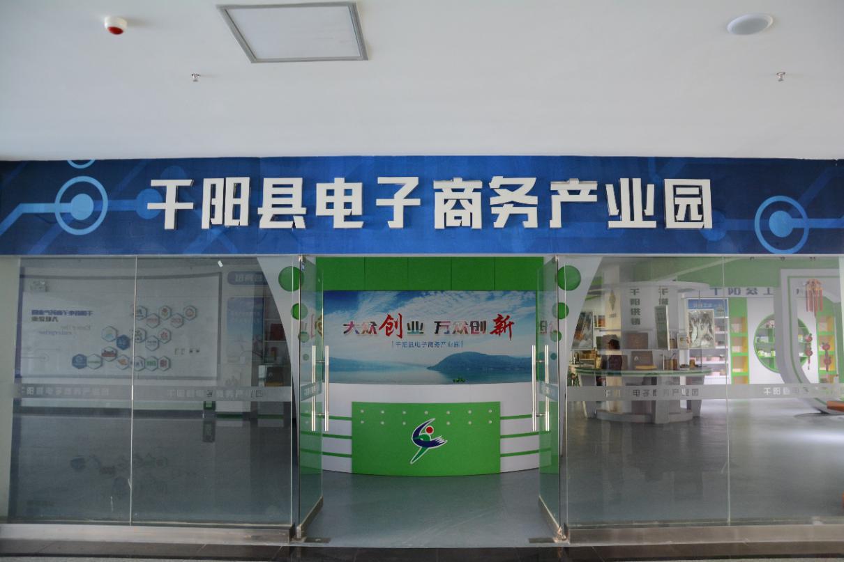 """""""丝路情""""农业产业破茧成蝶,""""互联网""""千阳电商助力发展"""