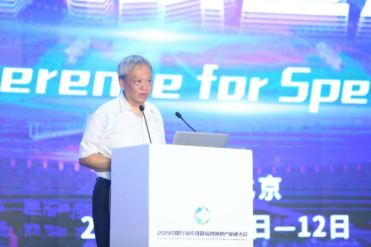 应急通信产业链大会在北京雁栖湖会展中心举办