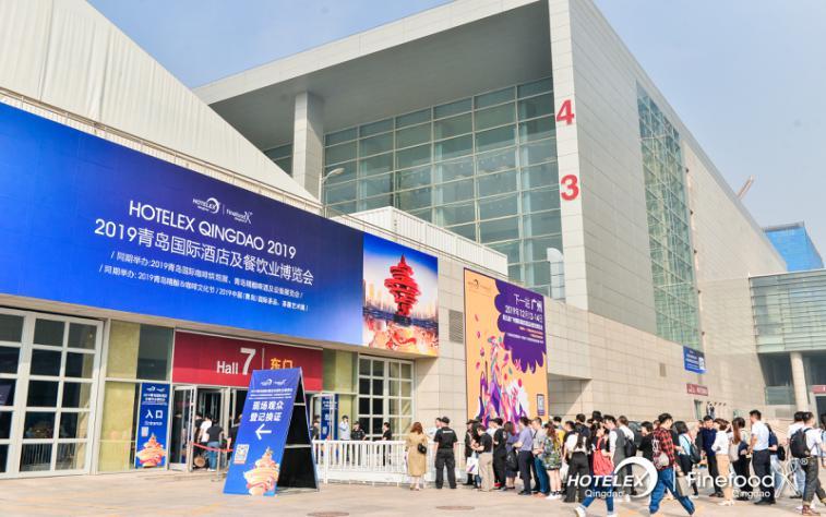 2019青岛国际酒店及餐饮业博览会盛大开幕