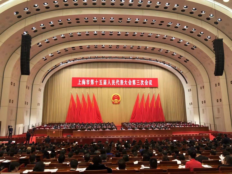 上海市第十五届人大三次会议15日在沪开幕